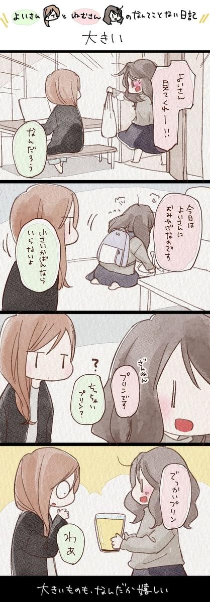 f:id:yoinemu:20201011180309j:plain