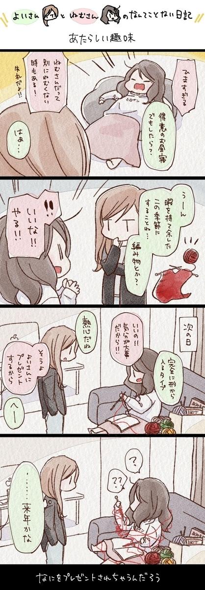 f:id:yoinemu:20201012200400j:plain