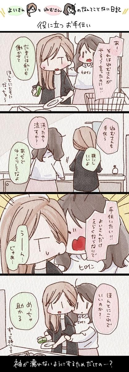 f:id:yoinemu:20201102213255j:plain