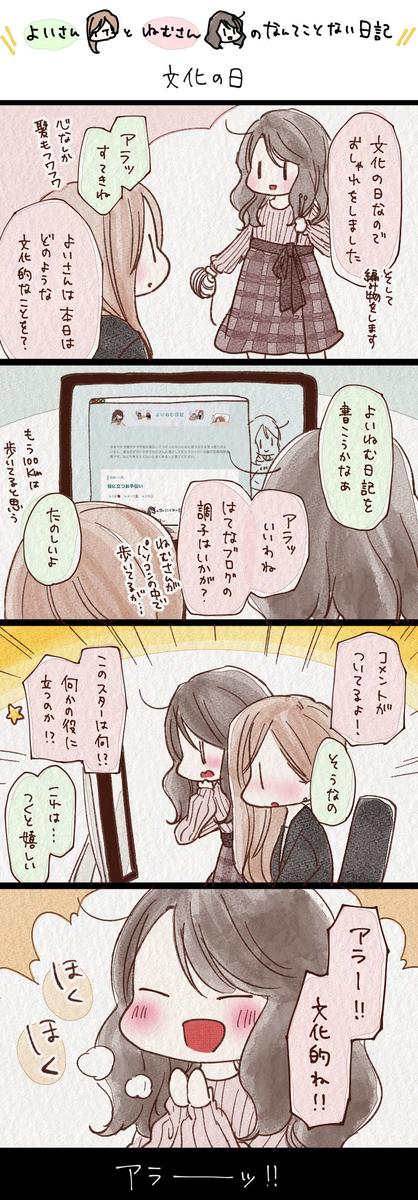 f:id:yoinemu:20201103163707j:plain