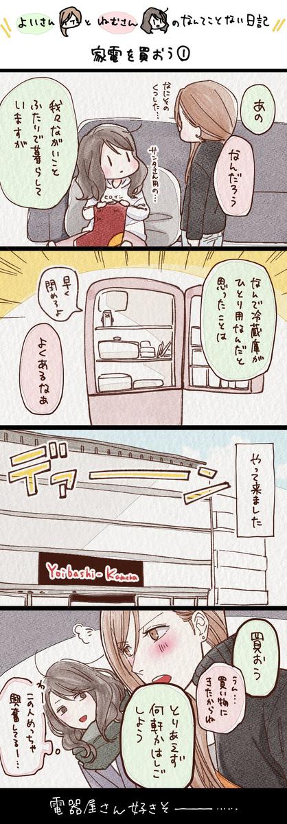 f:id:yoinemu:20201104192146j:plain