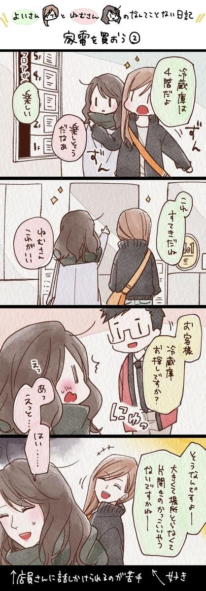 f:id:yoinemu:20201105101313j:plain