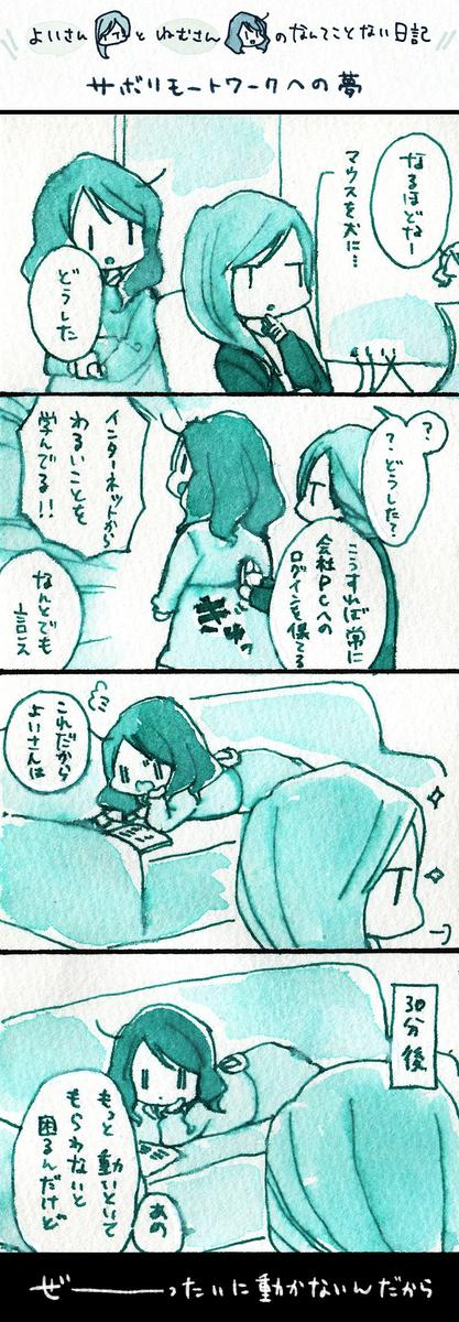 f:id:yoinemu:20210211153510j:plain