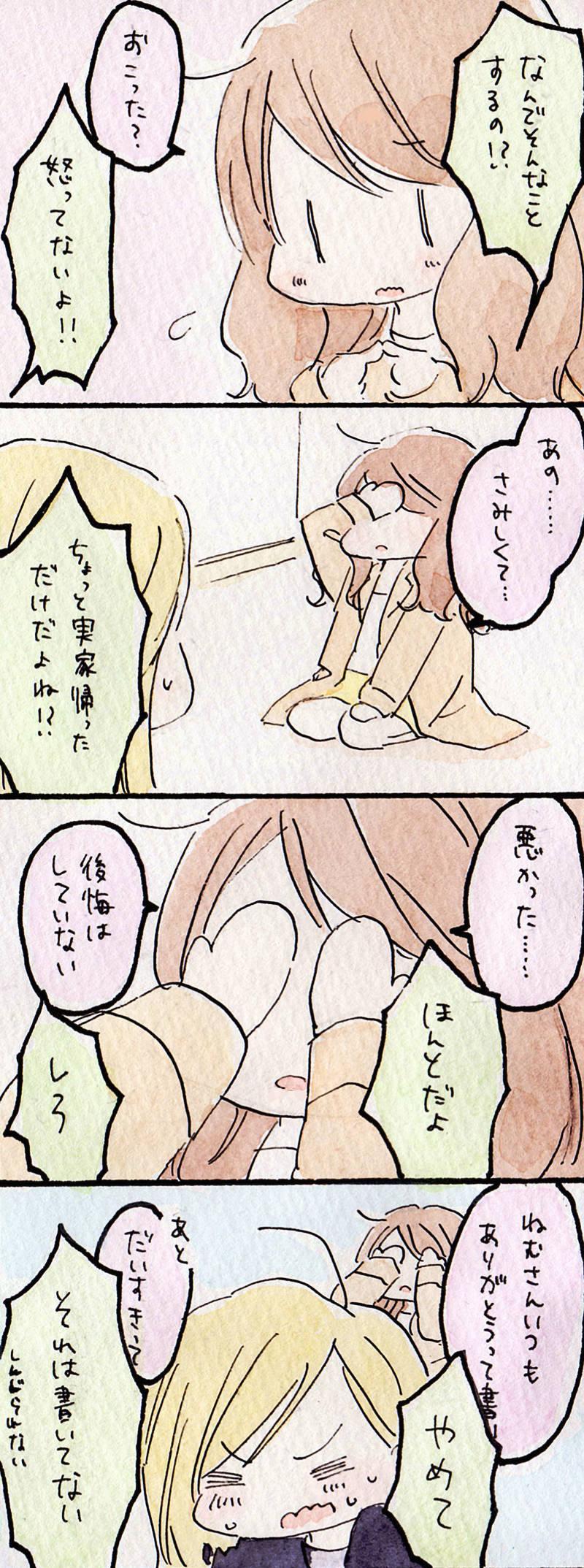 反省_e0346424_21443154.jpg
