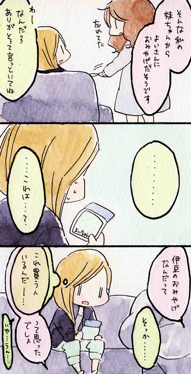 妹ちゃんのおみやげ_e0346424_23170619.jpg