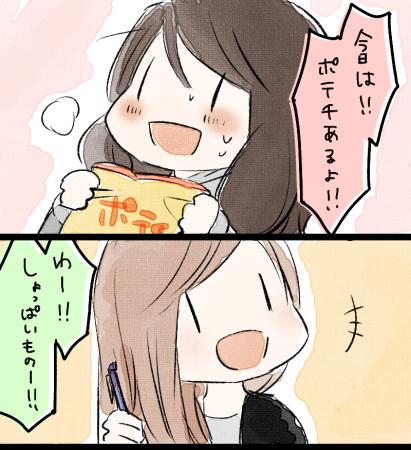 ポテチを食べるためだけの_e0346424_22282096.jpg