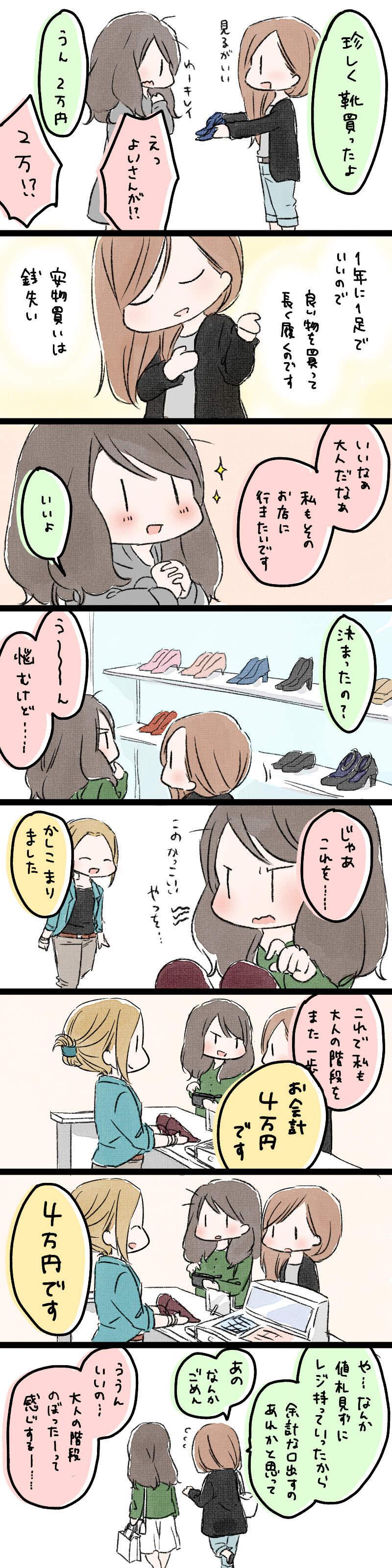 ねむさん、靴を買う_e0346424_23145879.jpg