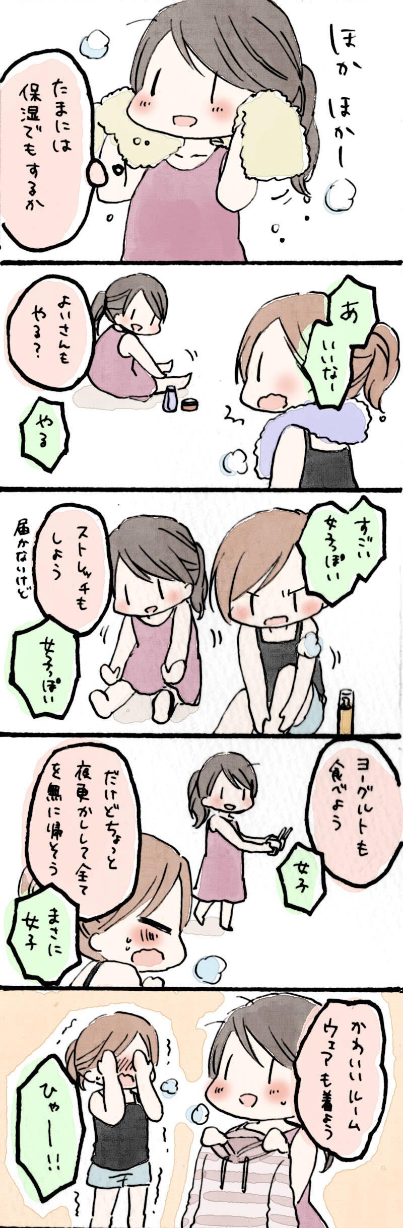 それ、女子っぽい_e0346424_10011142.jpg