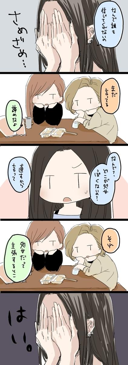 f:id:yoinemu:20210213175903j:plain