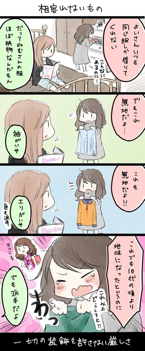 f:id:yoinemu:20210213230031j:plain