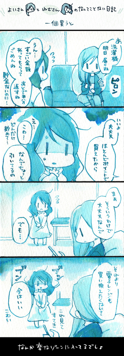 f:id:yoinemu:20210216213032j:plain