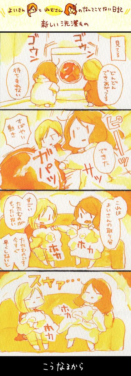 f:id:yoinemu:20210220124914j:plain