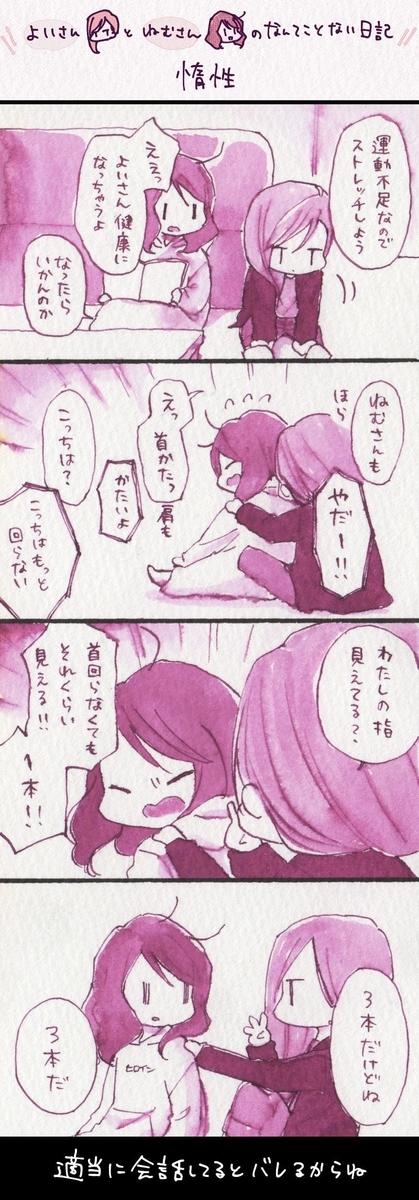 f:id:yoinemu:20210221185227j:plain