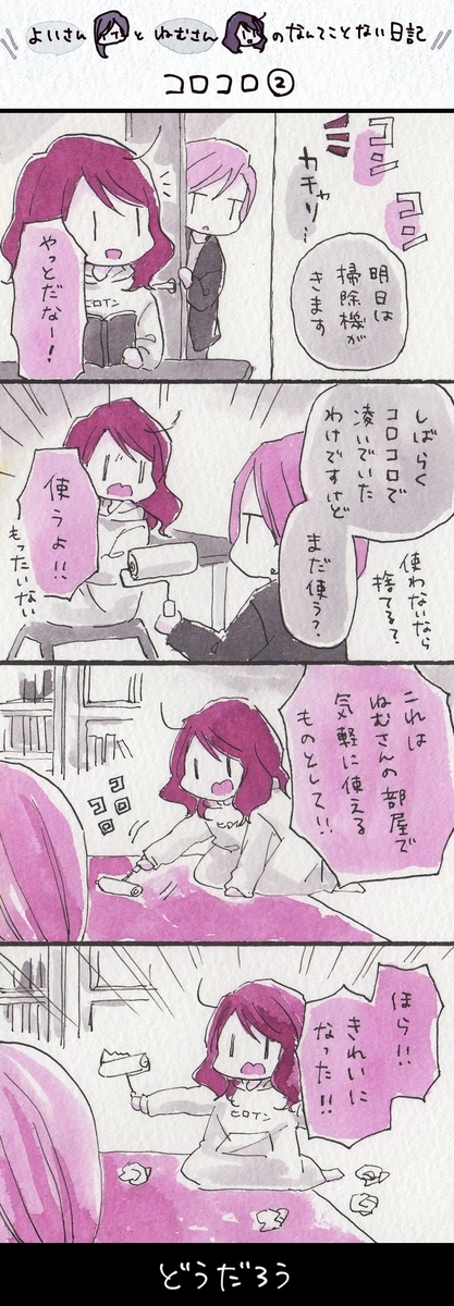 f:id:yoinemu:20210224231113j:plain