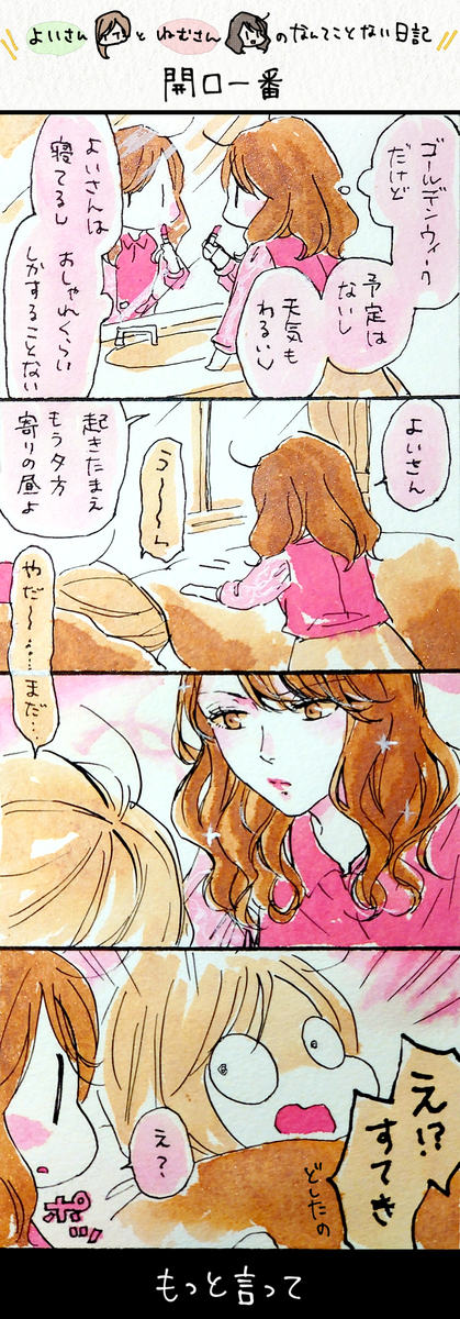 f:id:yoinemu:20210429234439j:plain