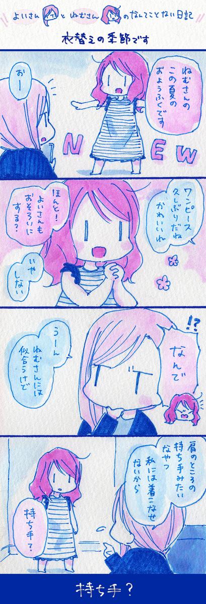 f:id:yoinemu:20210711215833j:plain