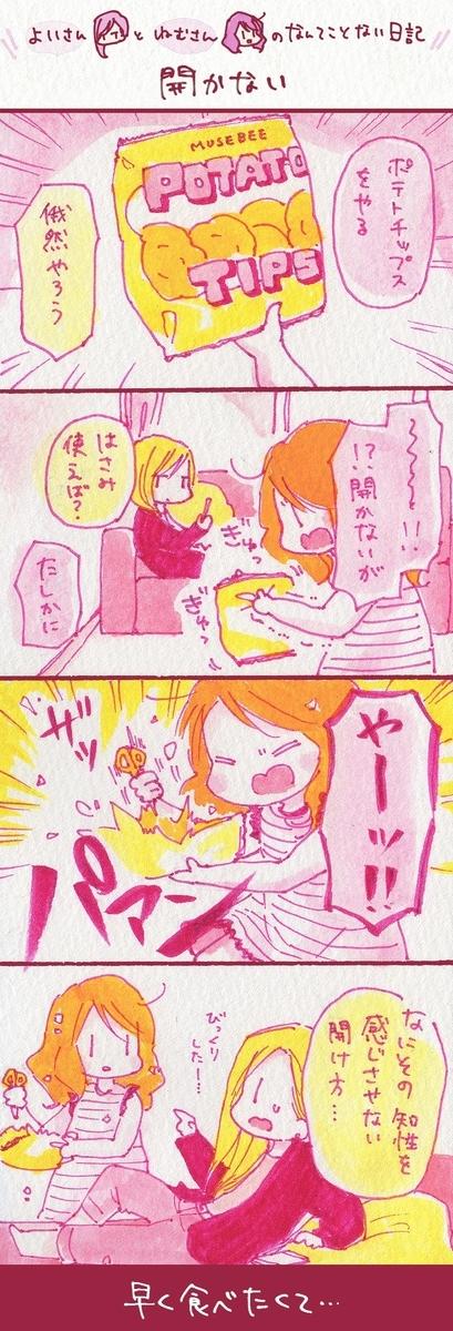 f:id:yoinemu:20210712155859j:plain