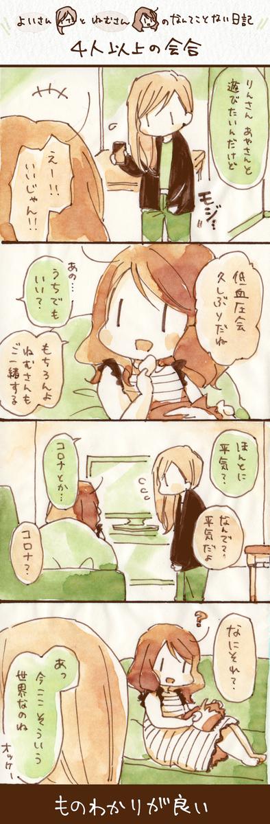 f:id:yoinemu:20210721212930j:plain