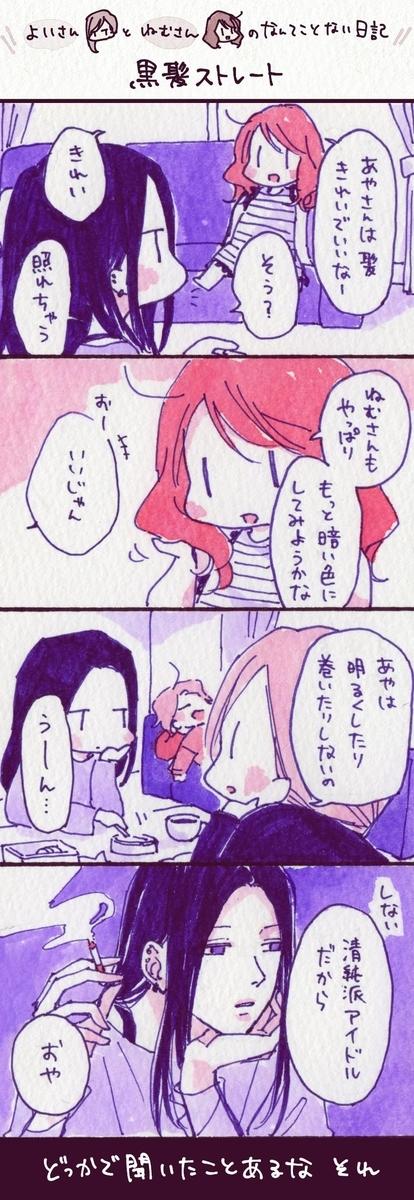 f:id:yoinemu:20210810031551j:plain
