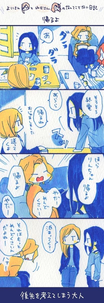 f:id:yoinemu:20210810103901j:plain