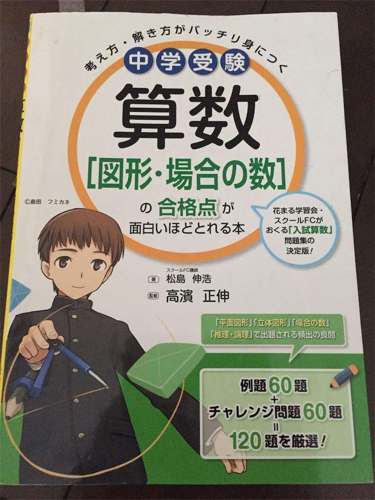 f:id:yoitsuki709:20170731064639j:image