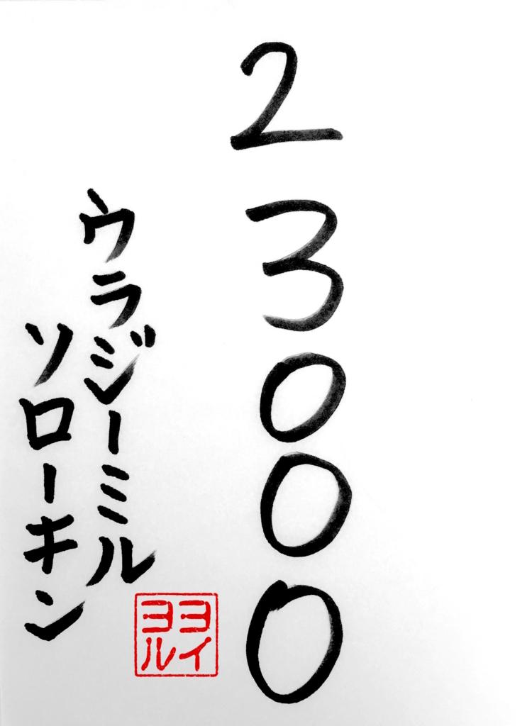 f:id:yoiyoRu:20160822145609j:plain