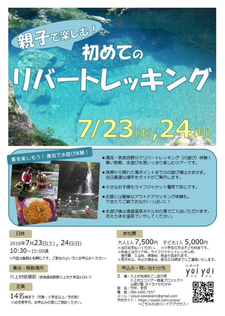 f:id:yoiyoi-kawakami:20160615183845p:plain