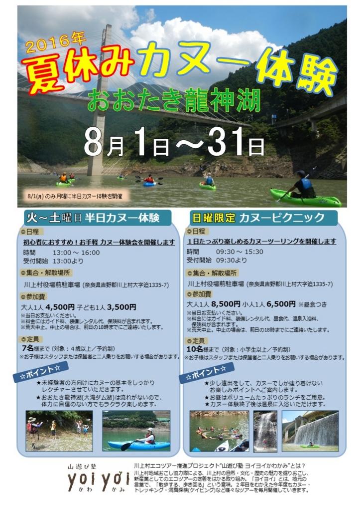f:id:yoiyoi-kawakami:20160713180311j:plain