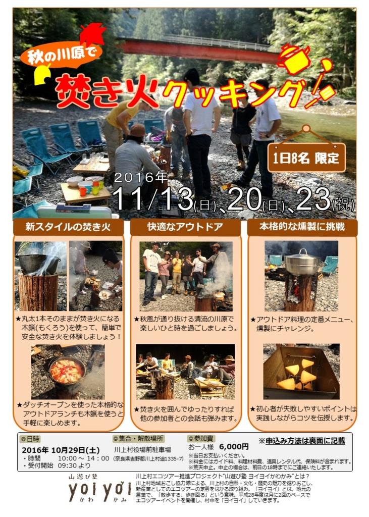 f:id:yoiyoi-kawakami:20161108112815j:plain