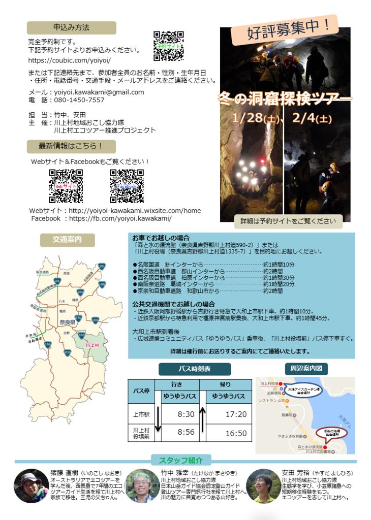 f:id:yoiyoi-kawakami:20161224165226p:plain