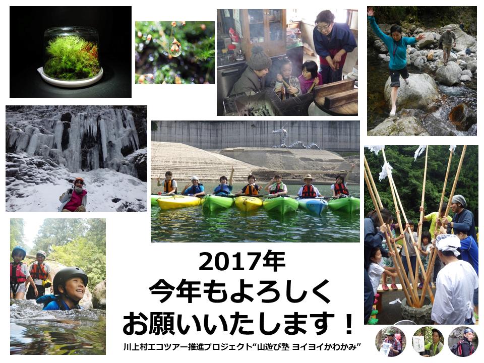 f:id:yoiyoi-kawakami:20170101154534p:plain