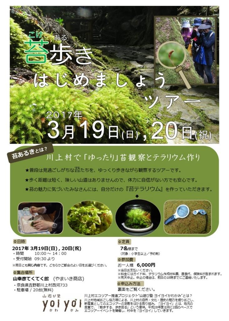 f:id:yoiyoi-kawakami:20170222182105j:plain