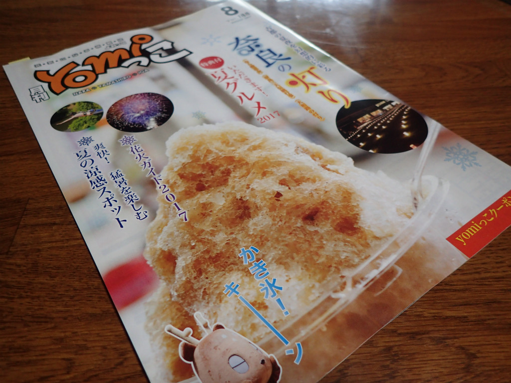 f:id:yoiyoi-kawakami:20170721092525j:plain