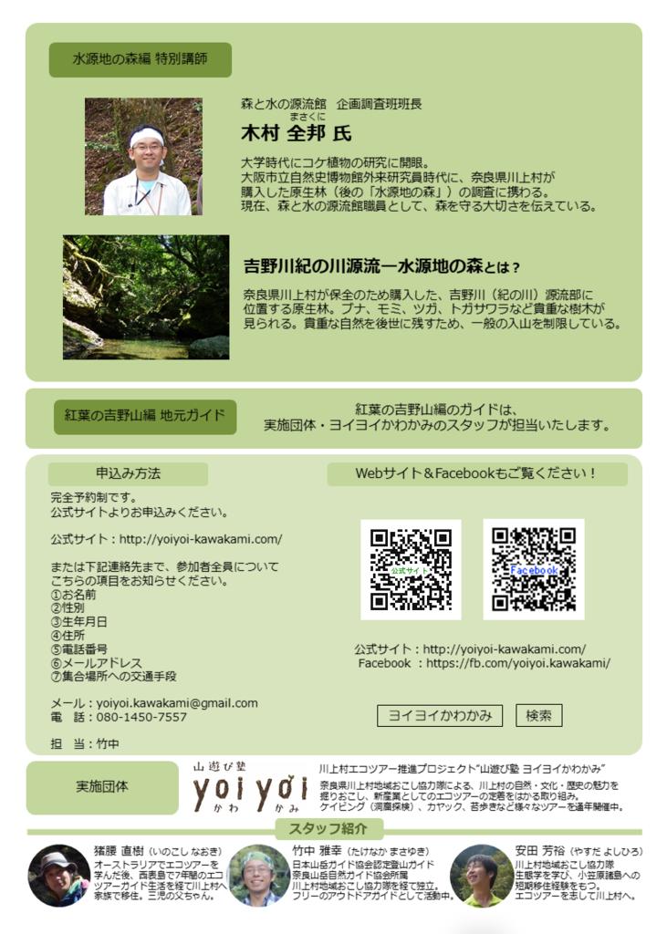 f:id:yoiyoi-kawakami:20170725145359p:plain