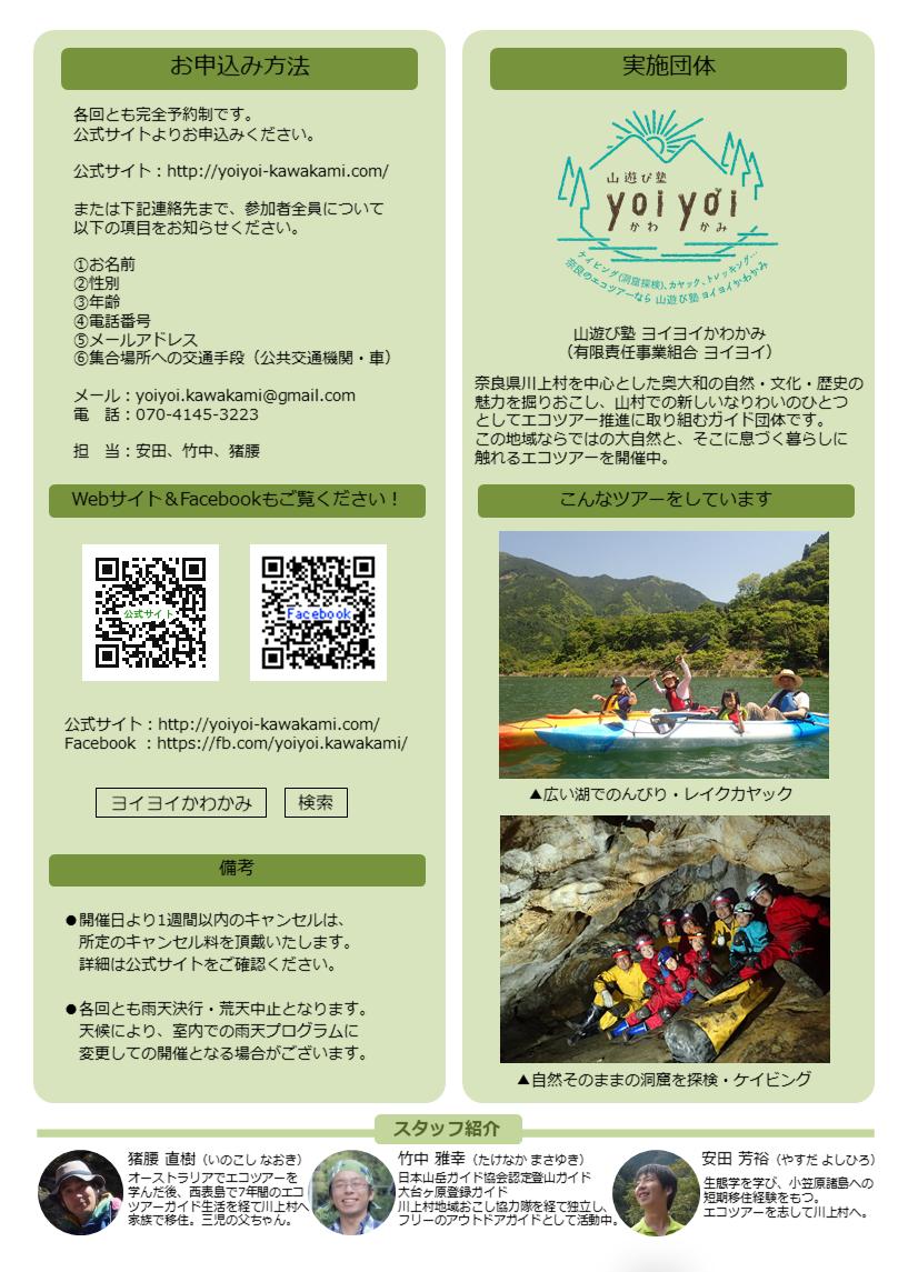 f:id:yoiyoi-kawakami:20190810140115p:plain