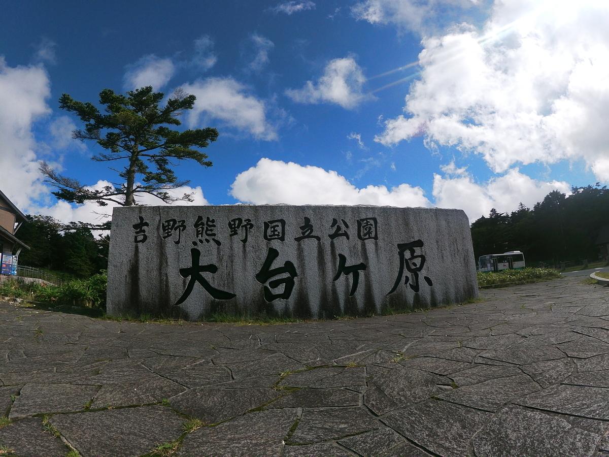 f:id:yoiyoi-kawakami:20200926203343j:plain