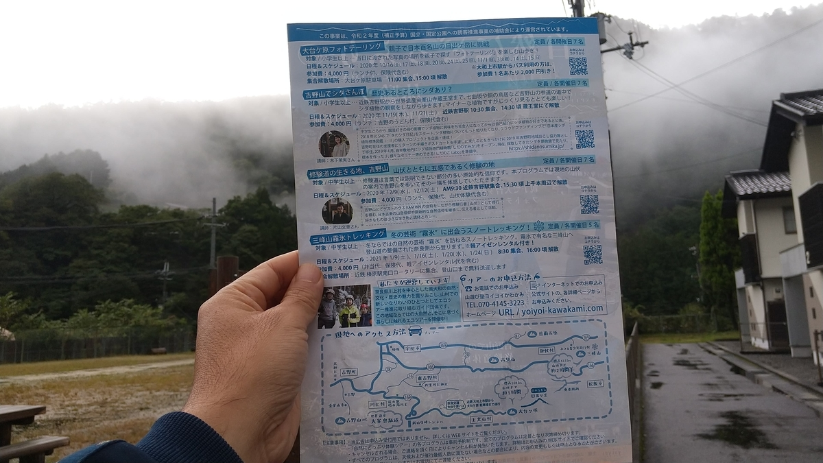 f:id:yoiyoi-kawakami:20201010125548j:plain