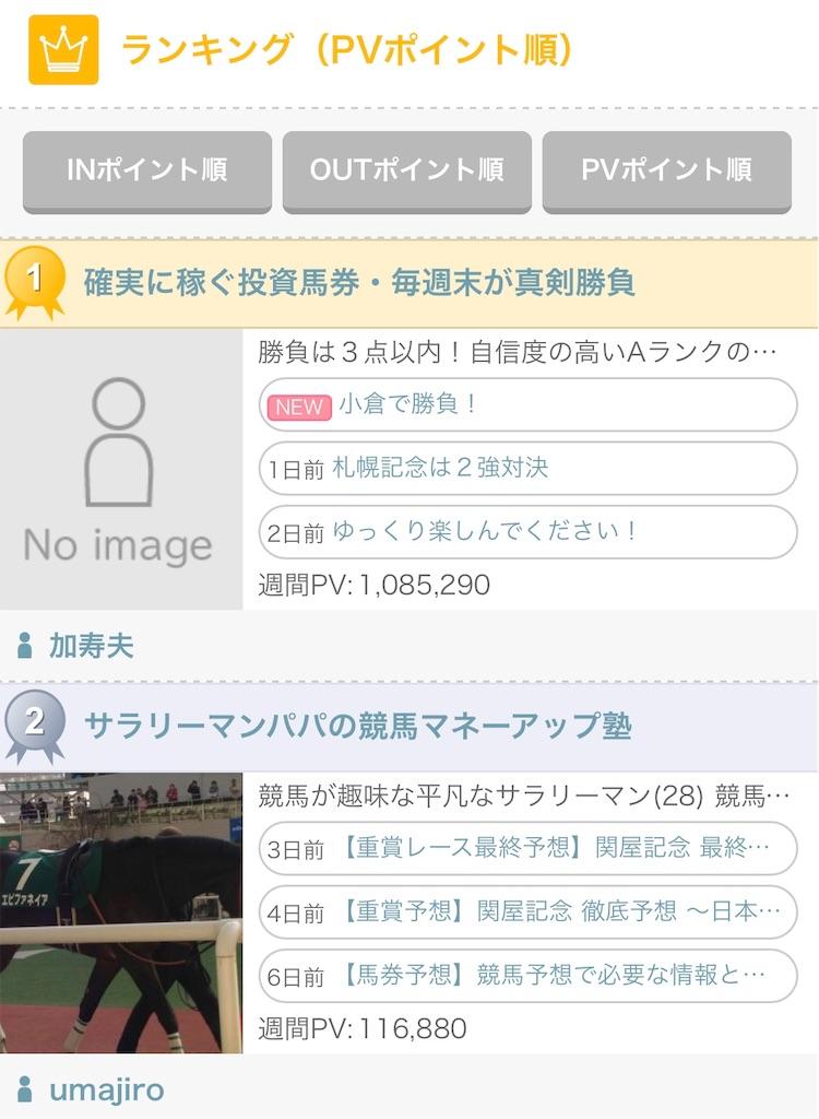 f:id:yoji0317:20190816090613j:image