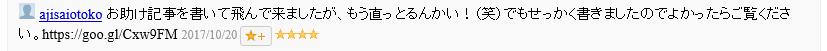 f:id:yojichichikun:20171021102248p:plain