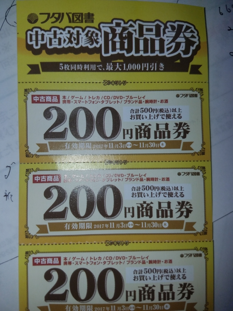 f:id:yojichichikun:20171109190749j:plain