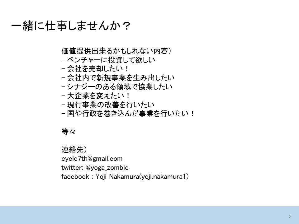 f:id:yojinakamura:20170227192529j:plain