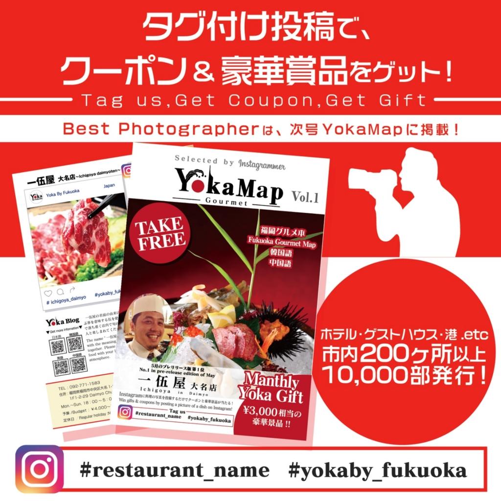 f:id:yoka-blog:20160630101918j:plain
