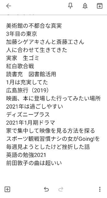 f:id:yokantokiroku:20210203172131j:image