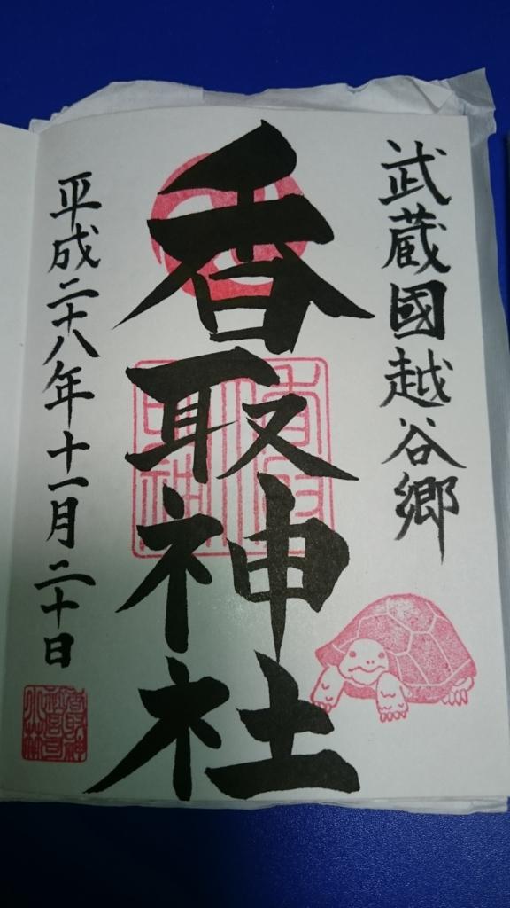 f:id:yokaze-yumeyui:20161120222257j:plain