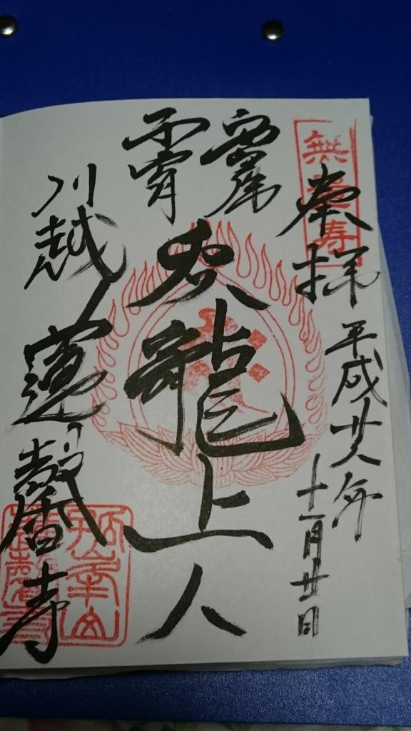 f:id:yokaze-yumeyui:20161120224746j:plain