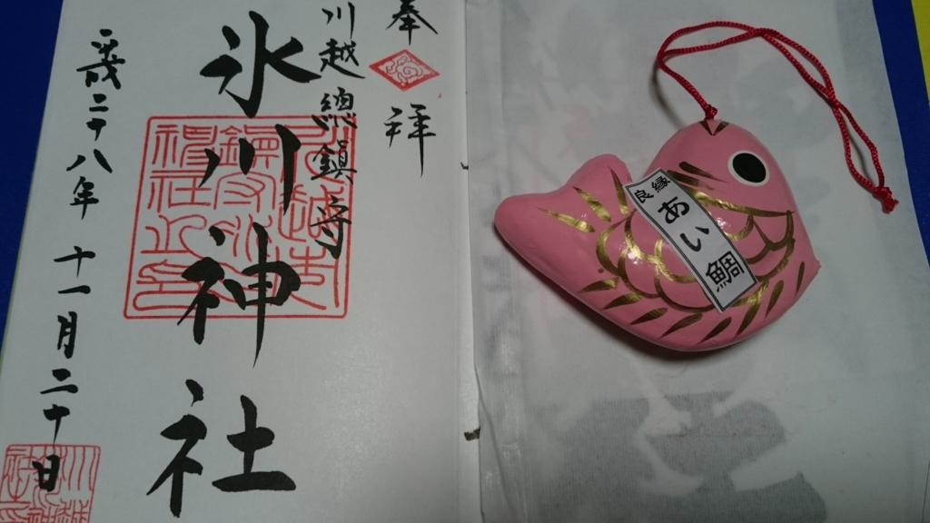 f:id:yokaze-yumeyui:20161120230313j:plain