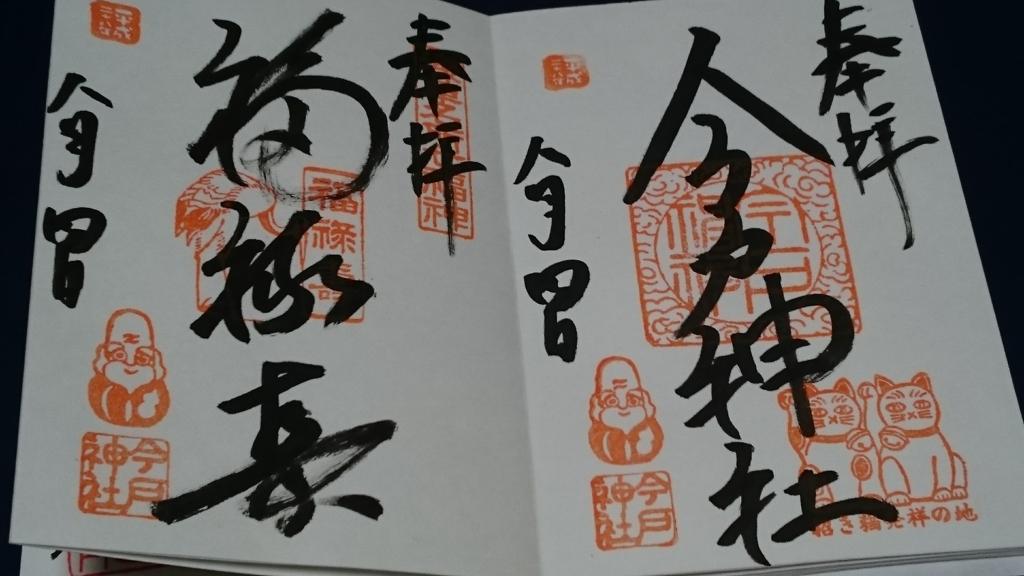 f:id:yokaze-yumeyui:20161124002449j:plain