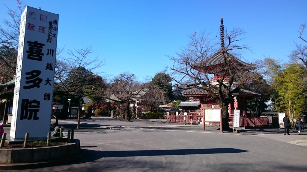 f:id:yokaze-yumeyui:20161129164559j:plain