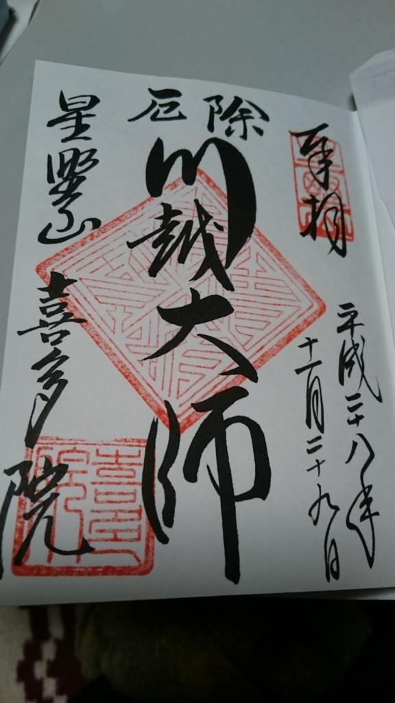 f:id:yokaze-yumeyui:20161129170900j:plain