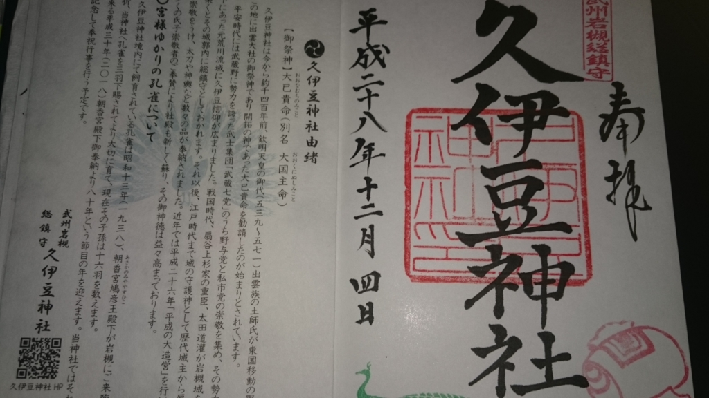f:id:yokaze-yumeyui:20161204211711j:plain